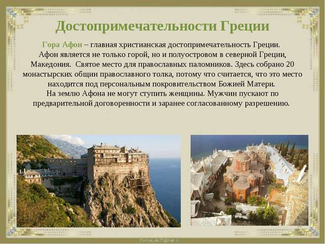 Достопримечательности Греции Гора Афон – главная христианская достопримечател...