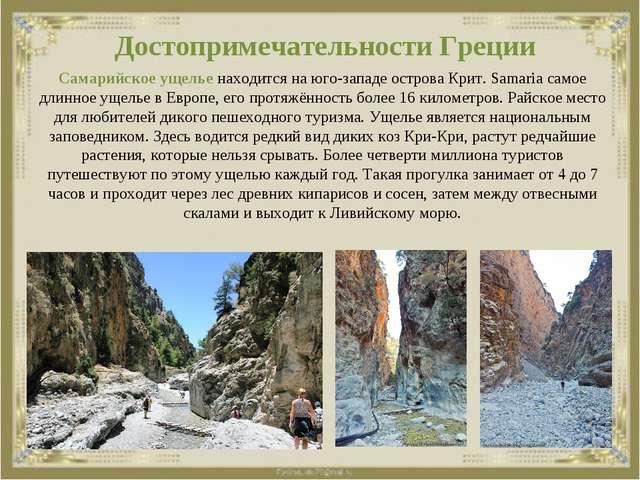 Достопримечательности Греции Самарийское ущелье находится на юго-западе остро...