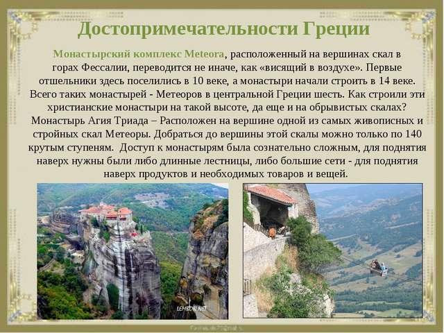 Достопримечательности Греции Монастырский комплексMeteora, расположенный на...