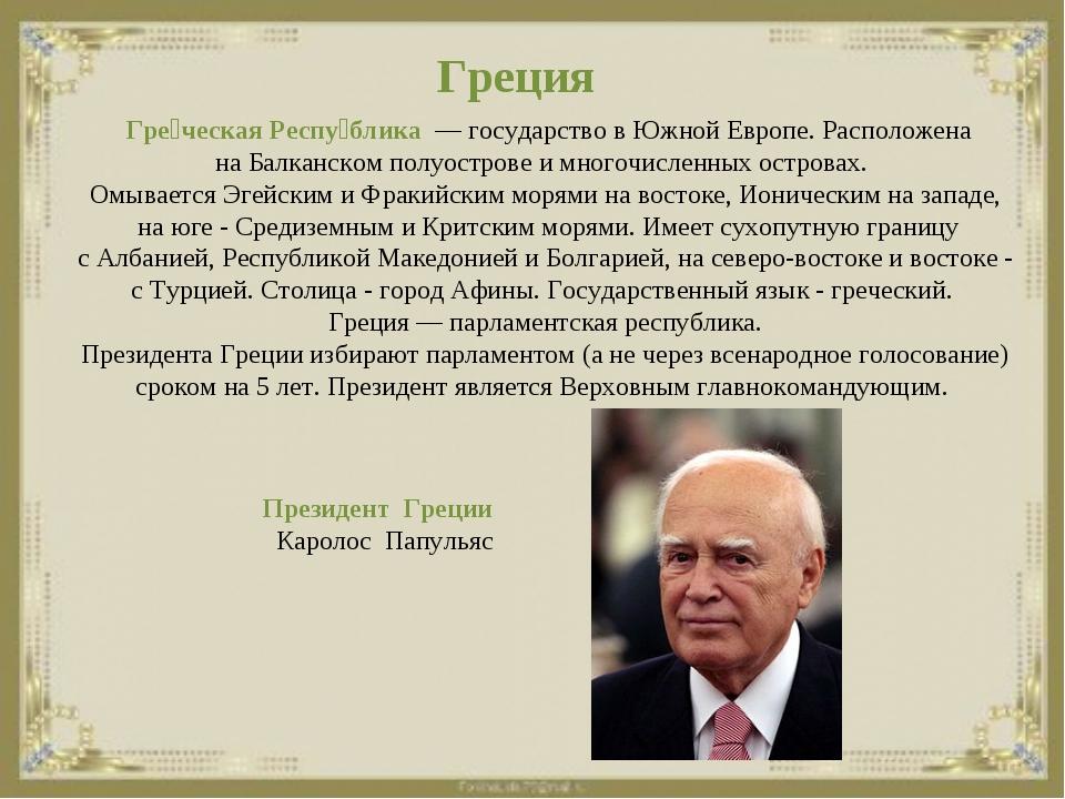 Греция Гре́ческая Респу́блика—государствовЮжной Европе. Расположена на...