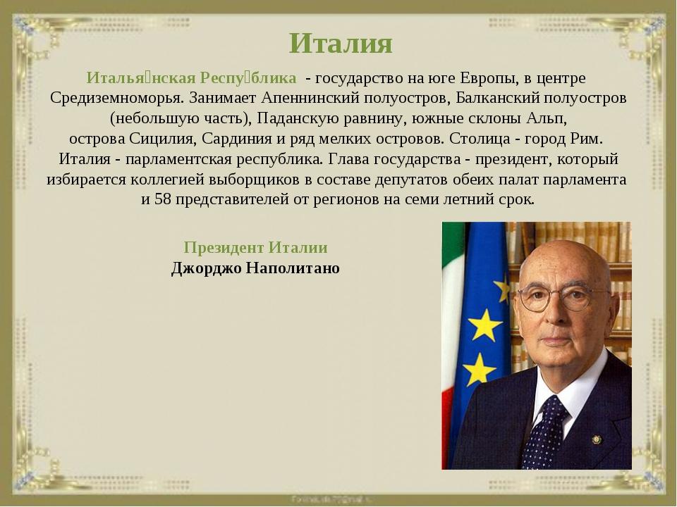 Италия Италья́нская Респу́блика- государствона югеЕвропы, в центре Среди...