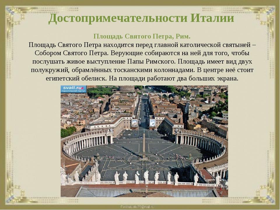 Достопримечательности Италии Площадь Святого Петра, Рим. Площадь Святого Петр...