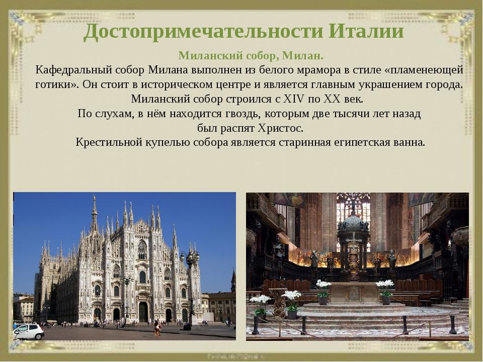 Достопримечательности Италии Миланский собор, Милан. Кафедральный собор Мила...