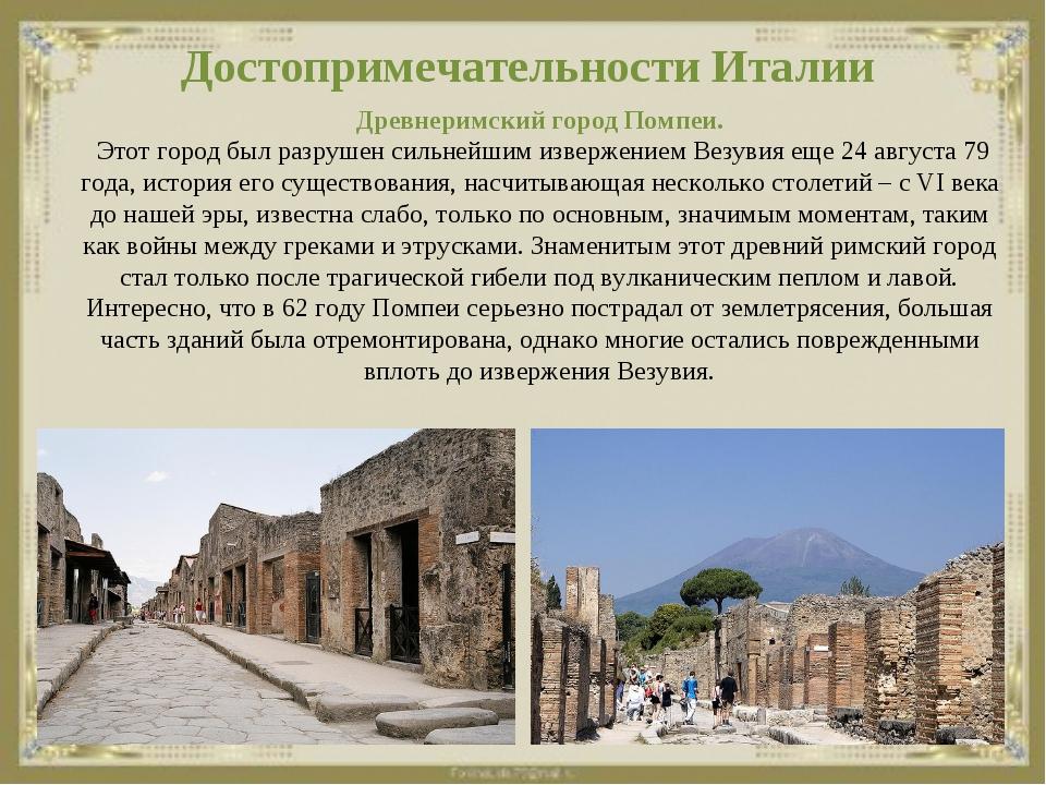 Достопримечательности Италии Древнеримский город Помпеи. Этот город был разру...