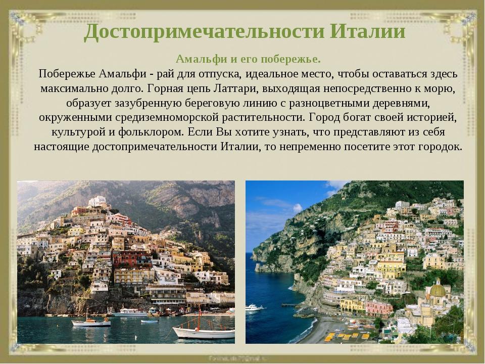 Достопримечательности Италии Амальфи и его побережье. Побережье Амальфи - рай...