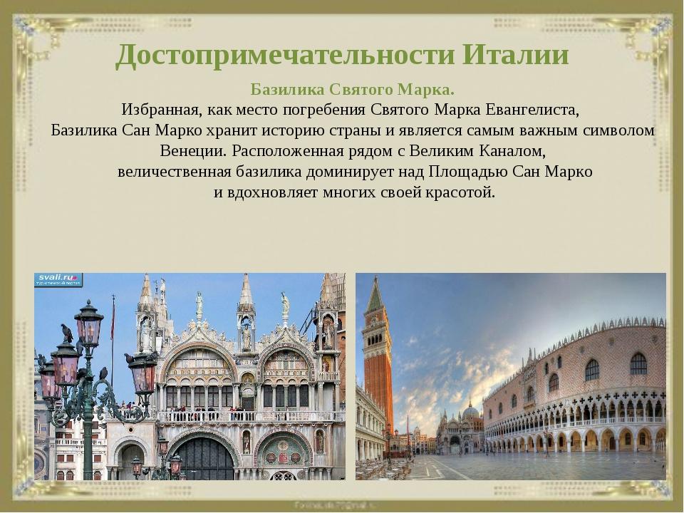 Базилика Святого Марка. Избранная, как место погребения Святого Марка Евангел...