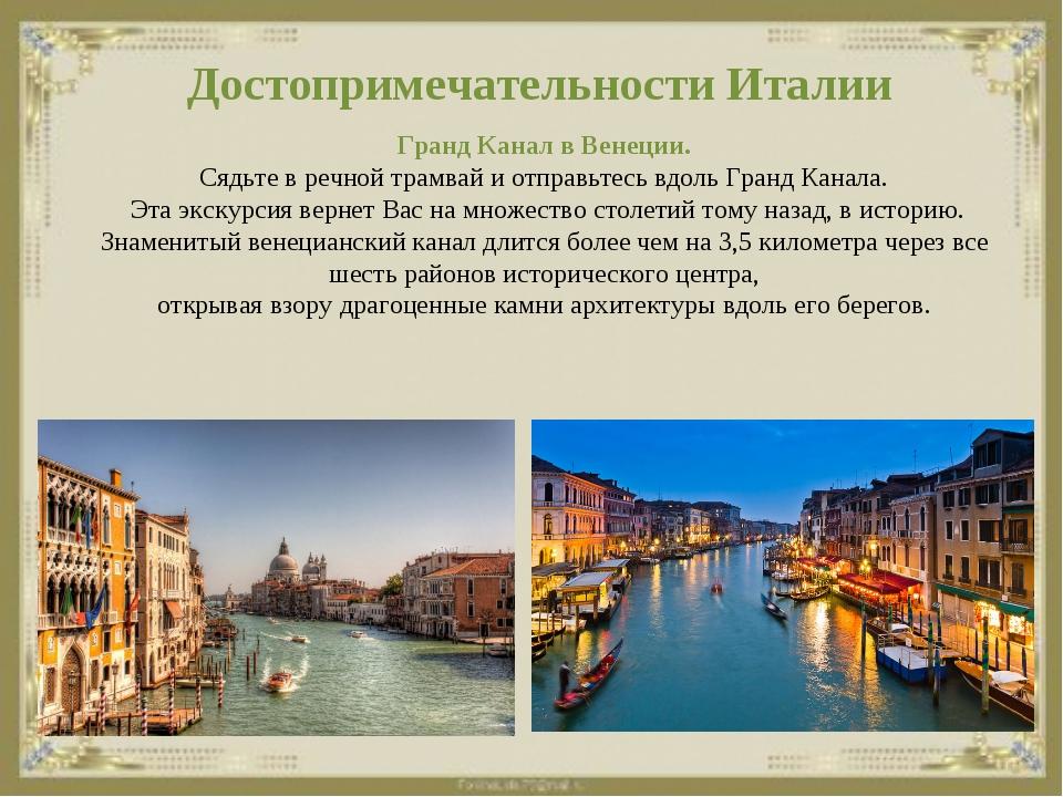 Гранд Канал в Венеции. Сядьте в речной трамвай и отправьтесь вдольГранд Кана...