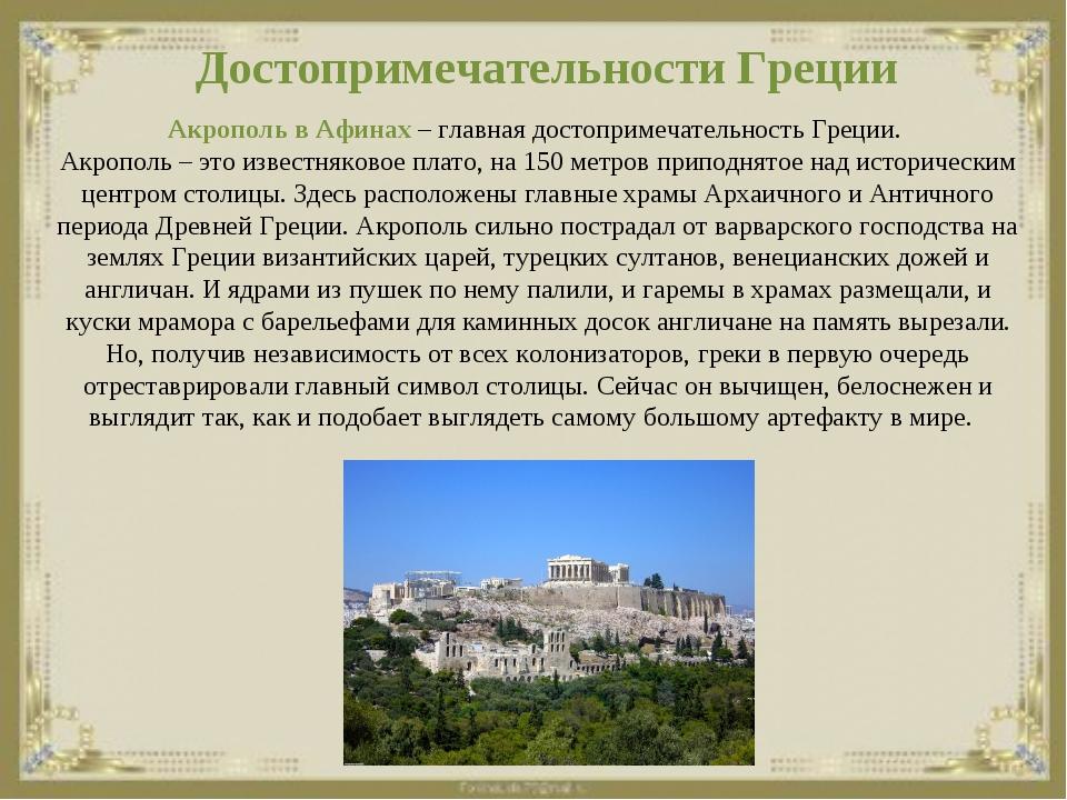 Достопримечательности Греции Акрополь в Афинах – главная достопримечательност...
