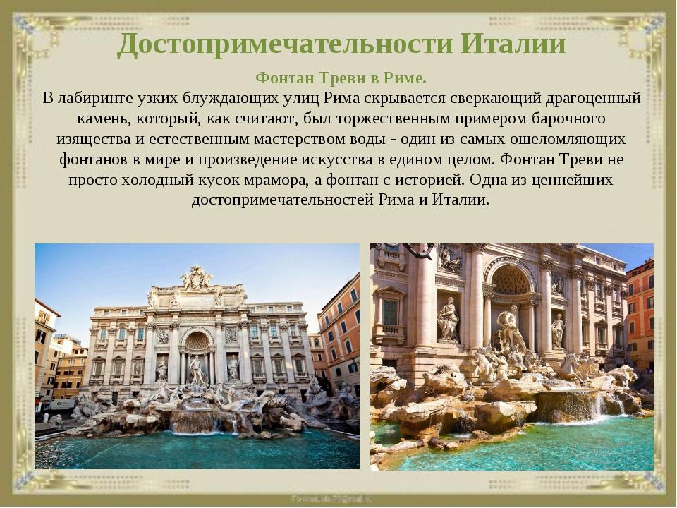 Достопримечательности Италии Фонтан Треви в Риме. В лабиринте узких блуждающи...