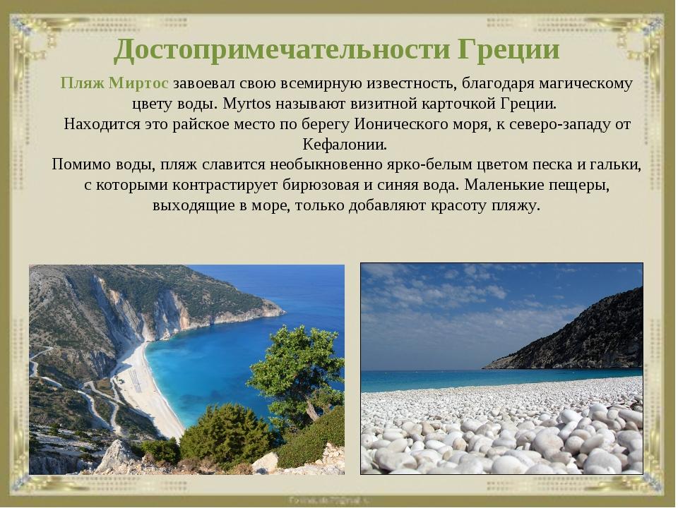 Пляж Миртос завоевал свою всемирную известность, благодаря магическому цвету...