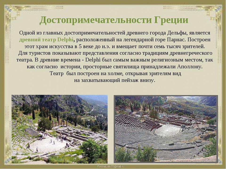 Достопримечательности Греции Одной из главных достопримечательностей древнего...