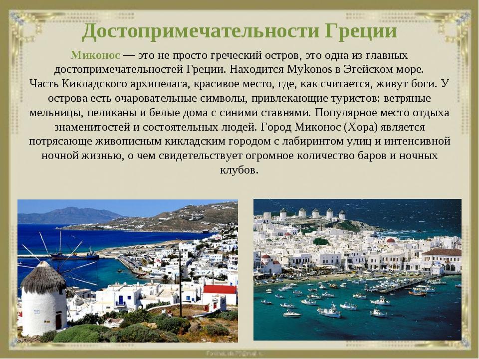 Достопримечательности Греции Миконос — это не просто греческий остров, это од...