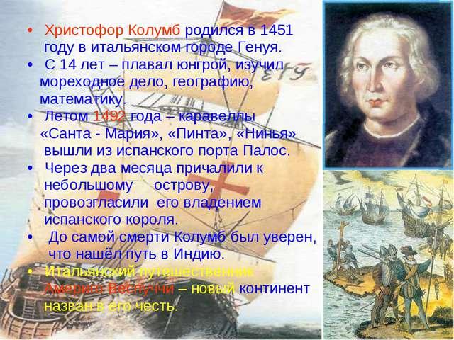 Христофор Колумб родился в 1451 году в итальянском городе Генуя. С 14 лет – п...