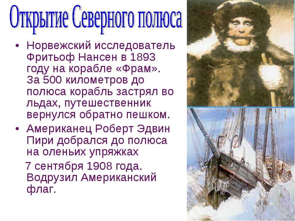 Норвежский исследователь Фритьоф Нансен в 1893 году на корабле «Фрам». За 50...
