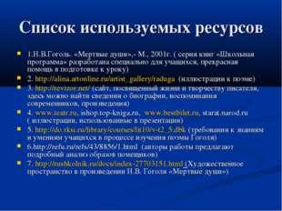 Список используемых ресурсов 1.Н.В.Гоголь. «Мертвые души»,- М., 2001г. ( сери