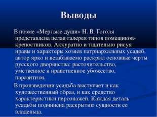 Выводы В поэме «Мертвые души» Н. В. Гоголя представлена целая галерея типов п