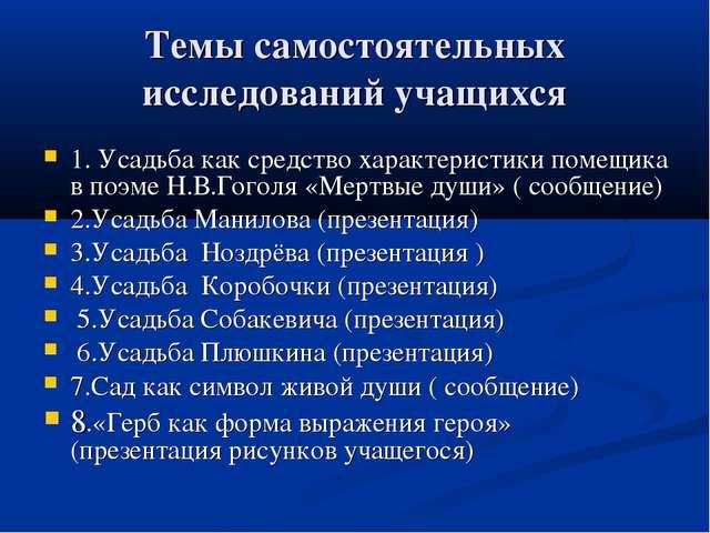 Темы самостоятельных исследований учащихся 1. Усадьба как средство характерис...
