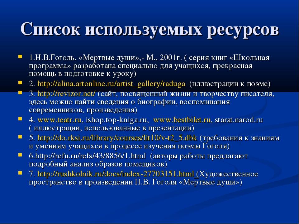 Список используемых ресурсов 1.Н.В.Гоголь. «Мертвые души»,- М., 2001г. ( сери...