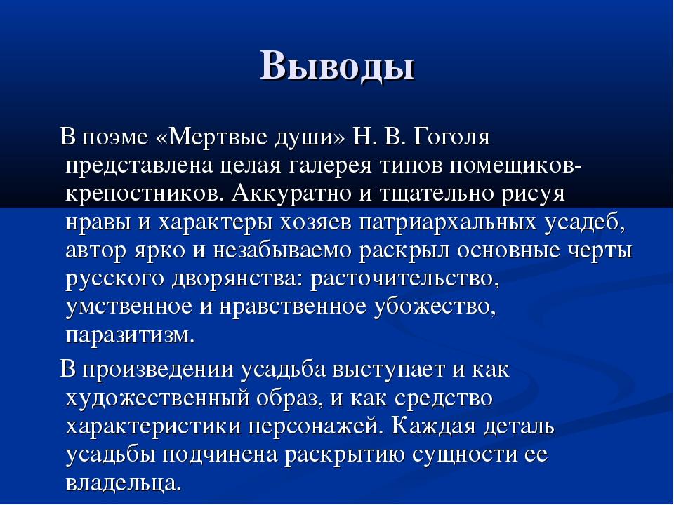 Выводы В поэме «Мертвые души» Н. В. Гоголя представлена целая галерея типов п...
