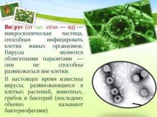Ви́рус (от лат. virus — яд) — микроскопическая частица, способная инфицироват