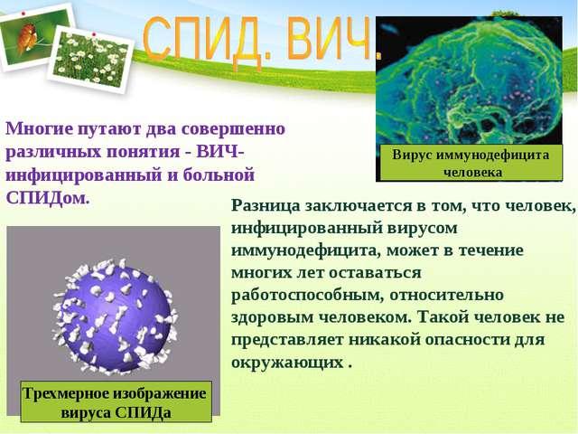 Разница заключается в том, что человек, инфицированный вирусом иммунодефицита...