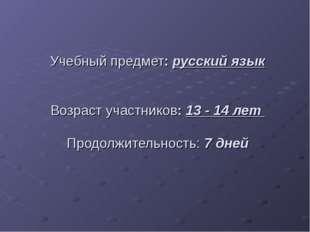 Учебный предмет: русский язык Возраст участников: 13 - 14 лет Продолжительно