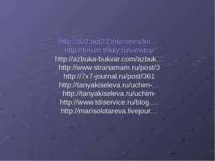 http://dc2.net23.info/news/lei… http://forum.trikky.ru/viewtop http://azbuka
