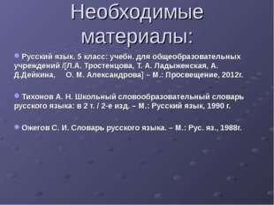 Необходимые материалы: Русский язык. 5 класс: учебн. для общеобразовательных