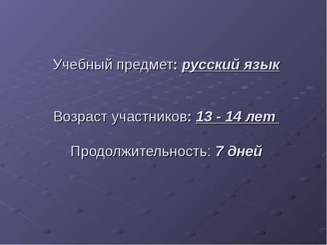 Учебный предмет: русский язык Возраст участников: 13 - 14 лет Продолжительно...