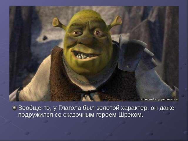 Вообще-то, у Глагола был золотой характер, он даже подружился со сказочным ге...