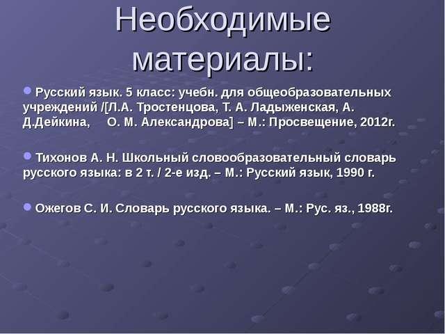 Необходимые материалы: Русский язык. 5 класс: учебн. для общеобразовательных...