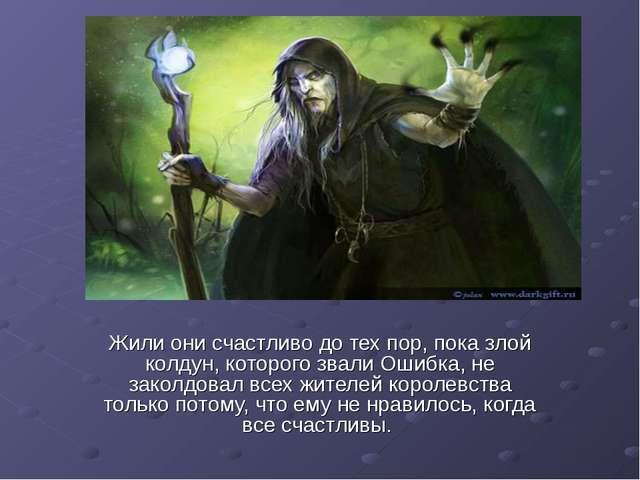 Жили они счастливо до тех пор, пока злой колдун, которого звали Ошибка, не за...