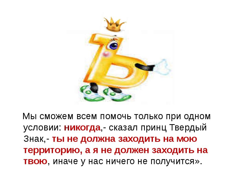 Мы сможем всем помочь только при одном условии: никогда,- сказал принц Тверд...