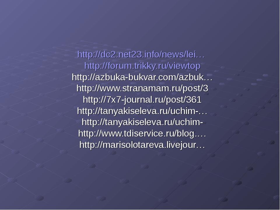 http://dc2.net23.info/news/lei… http://forum.trikky.ru/viewtop http://azbuka...