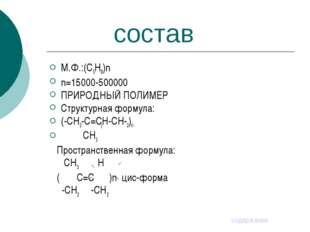 состав М.Ф.:(С5Н8)n n=15000-500000 ПРИРОДНЫЙ ПОЛИМЕР Структурная формула: (-
