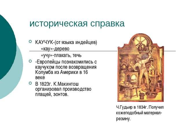 историческая справка КАУЧУК-(от языка индейцев) «кау»-дерево «учу»-плакать, т...