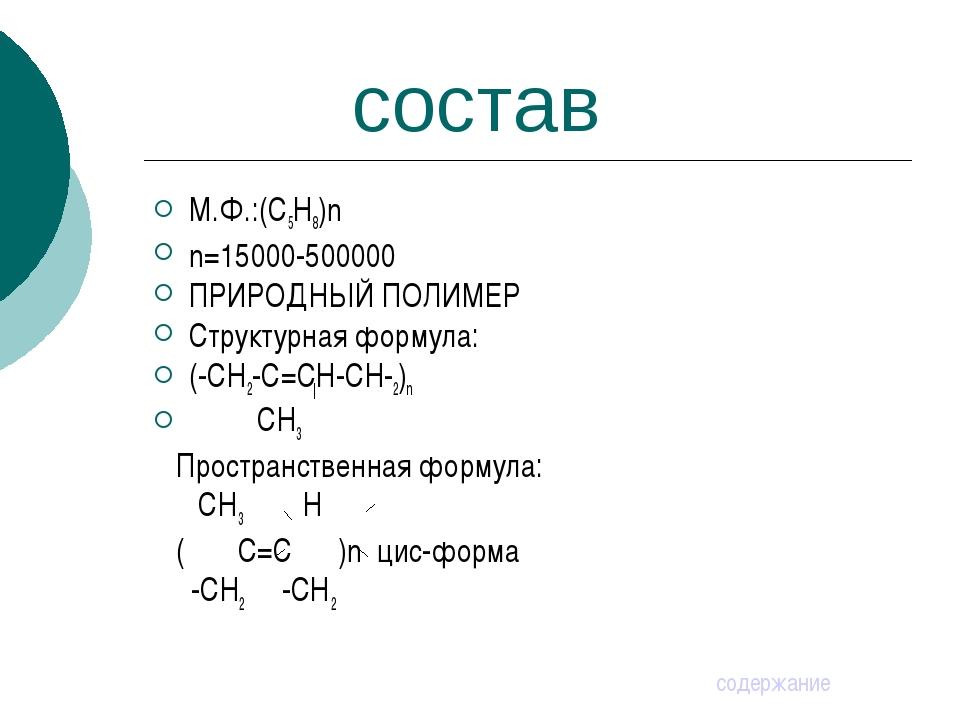 состав М.Ф.:(С5Н8)n n=15000-500000 ПРИРОДНЫЙ ПОЛИМЕР Структурная формула: (-...
