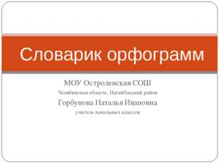 МОУ Остроленская СОШ Челябинская область, Нагайбакский район Горбунова Наталь