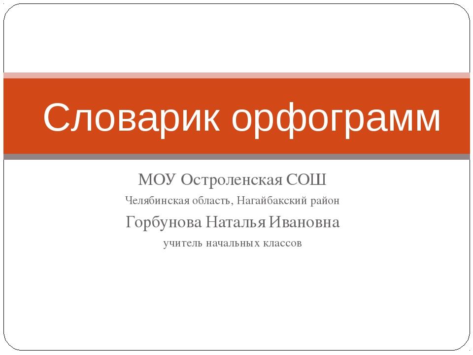 МОУ Остроленская СОШ Челябинская область, Нагайбакский район Горбунова Наталь...