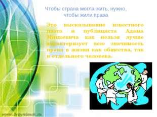 Это высказывание известного поэта и публициста Адама Мицкевича как нельзя луч