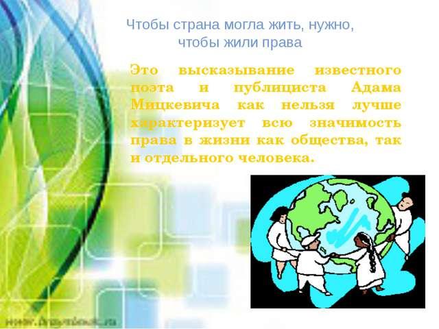 Это высказывание известного поэта и публициста Адама Мицкевича как нельзя луч...