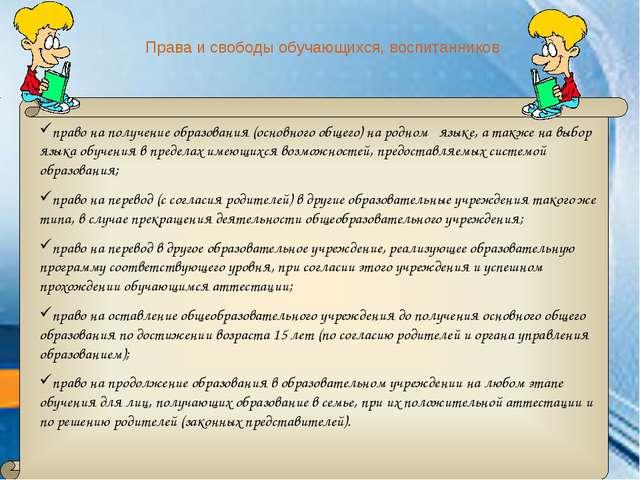 Права и свободы обучающихся, воспитанников