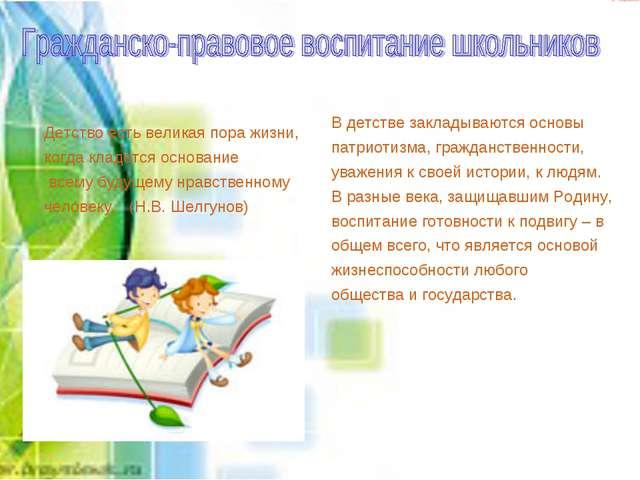 Детство есть великая пора жизни, когда кладётся основание всему будущему нрав...