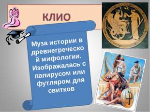 Муза истории в древнегреческой мифологии. Изображалась с папирусом или футляр