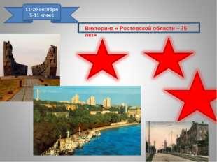 11-20 октября 5-11 класс Викторина « Ростовской области – 75 лет»