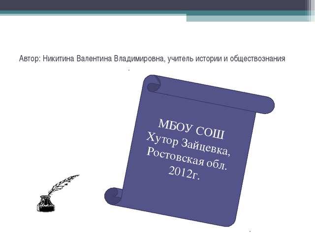 Автор: Никитина Валентина Владимировна, учитель истории и обществознания МБОУ...