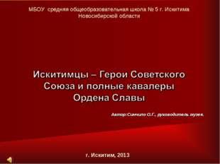 МБОУ средняя общеобразовательная школа № 5 г. Искитима Новосибирской области
