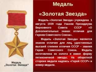 Медаль «Золотая Звезда» Медаль «Золотая Звезда» учреждена 1 августа 1939 года