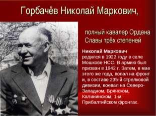 Горбачёв Николай Маркович, Николай Маркович родился в 1922 году в селе Мошков