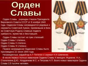 Орден Славы учрежден Указом Президента Верховного Совета СССР от 8 ноября 19